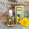 Духи египетские масляные с афродизиаком и феромонами «Тутанхамон».  Арабские масляные духи. Есть пробники