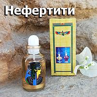 Духи египетские масляные с афродизиаком и феромонами «Нефертити». Арабские масляные духи.  Есть пробники, фото 1