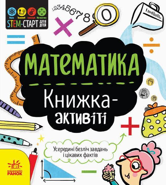 """Книжка А4 """"STEM-старт для дітей: Математика: книжка-активіті """"/Ранок/(10)(у)"""