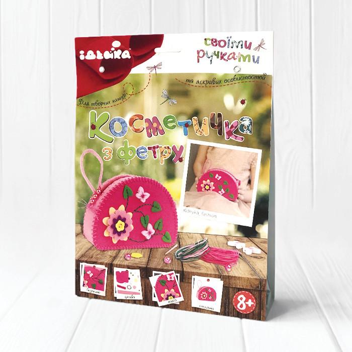 Набор для творчества - Косметичка из фетра Розовый цвет (97063-1)