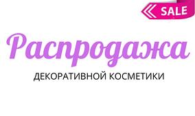 Распродажа Декоративной косметики