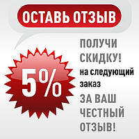 Скидка 5% на следующий заказ