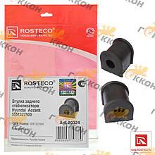 "Втулка заднего стабилизатора Hyundai Accent (к-т 2 шт.) ""ROSTECO"""