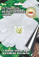 Петунія біла великоквіткова 0.1 р.