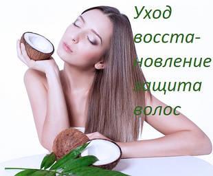Уход, восстановление и защита волос