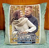 Подушка с фото. Подарок для влюбленных, годовщину свадьбы