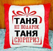 Подушка с именем (имя можно изменить). Подарок на Татьянин день