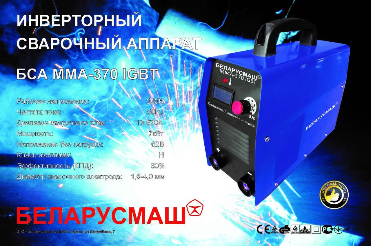 Инвертор Беларусмаш 370 в кейсе