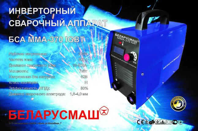 Инвертор Беларусмаш 370 в кейсе, фото 2