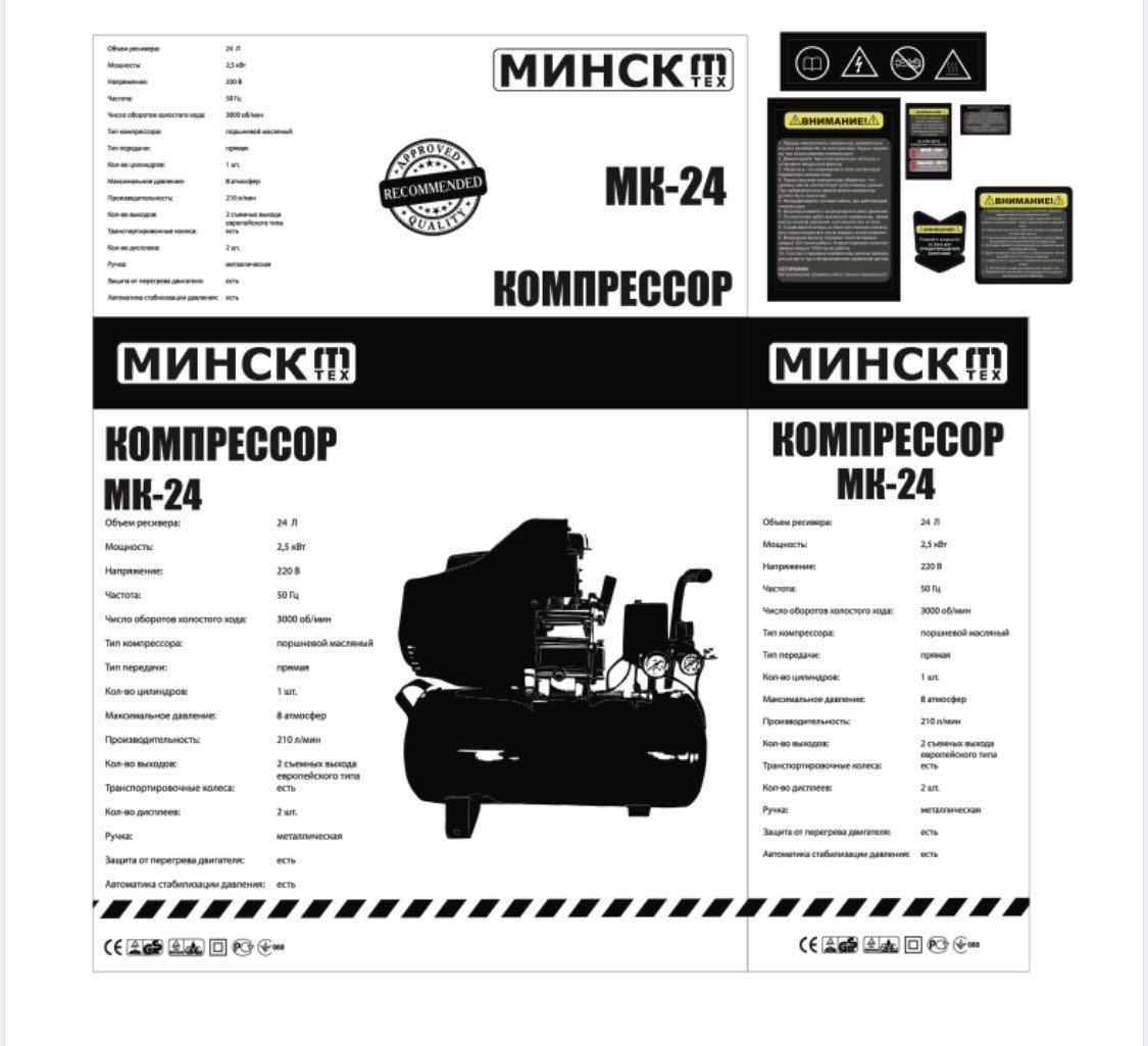 Компрессор Минск 24 л