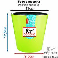 Вазон для цветов Алеана Деко 13*12,5см оливковый 1л (Горшок для растений Противень со вставкой 1л), фото 2
