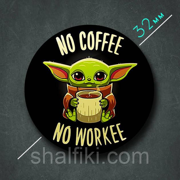 """""""Малышь Йода с кофе No coffee, no workee"""" значок круглый на булавке Ø32 мм"""