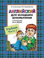 Шишкова И.А. Английский для младших школьников Учебник