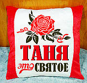 Подушка с именем (имя можно изменить). Подарок на 8 марта