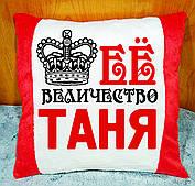 Именная подушка (имя можно изменить). Подарок Татьяне