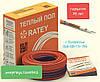 Одножильный кабель для теплого пола RATEY RD1 1100Вт (секция 7,4м.кв.)