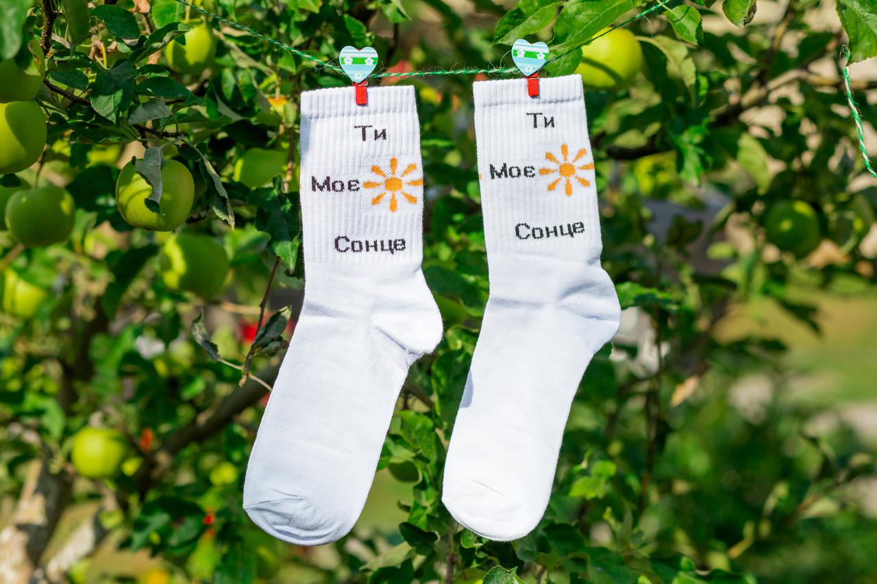 Белые котоновые носки 35-41 ORIGINAL с надписью ТИ МОЄ СОНЦЕ