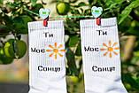 Белые котоновые носки 35-41 ORIGINAL с надписью ТИ МОЄ СОНЦЕ, фото 5