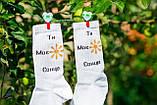 Белые котоновые носки 35-41 ORIGINAL с надписью ТИ МОЄ СОНЦЕ, фото 4