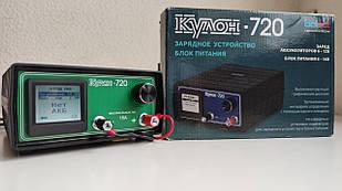 Зарядний пристрій Кулон 720