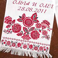 Дизайнерский свадебный рушник с Вашими именами и датой