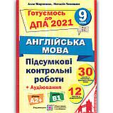 ДПА 9 клас 2021 Англійська мова + Відповіді Авт: Марченко А. Вид: Підручники і Посібники, фото 2