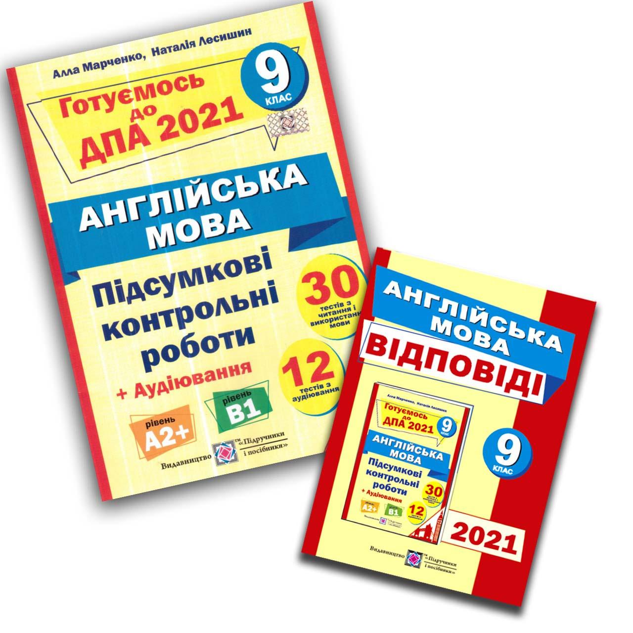 ДПА 9 клас 2021 Англійська мова + Відповіді Авт: Марченко А. Вид: Підручники і Посібники