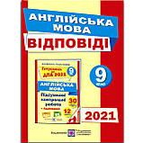ДПА 9 клас 2021 Англійська мова + Відповіді Авт: Марченко А. Вид: Підручники і Посібники, фото 7