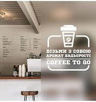 Виниловая наклейка на стену Coffee to go (Кофе с собой Текст кофе на вынос) матовая 250х260 мм, фото 1