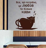 Декоративна наклейка на стіну Любов та кава (стікер кіт в чашці декор кав'ярні) матова 395х500 мм