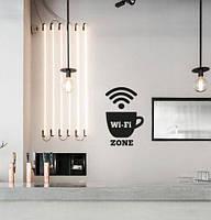 Текстова наклейка на стіну WI-FI Zone (стікер чашка значки зона інтернет вай-фай зона) матова 250х350 мм