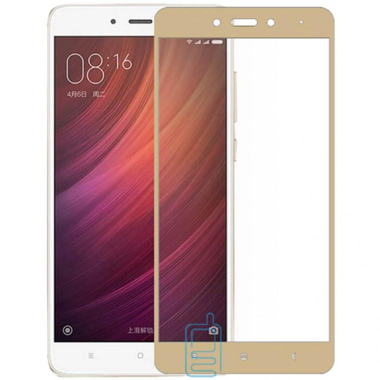 Защитное стекло Full Screen Xiaomi Redmi Note 4, Note 4 Pro gold тех.пакет