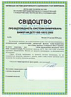 Оформлення свідоцтва про відповідність системи вимірювань вимогам ДСТУ ISO 10012:2005