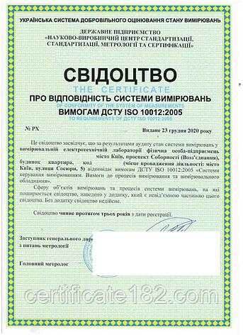 Оформлення свідоцтва про відповідність системи вимірювань вимогам ДСТУ ISO 10012:2005, фото 2