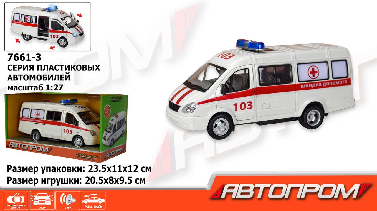 Машина АВТОПРОМ ГАЗ Швидка допомога світло звук відкриваються двері в коробці 7661-3