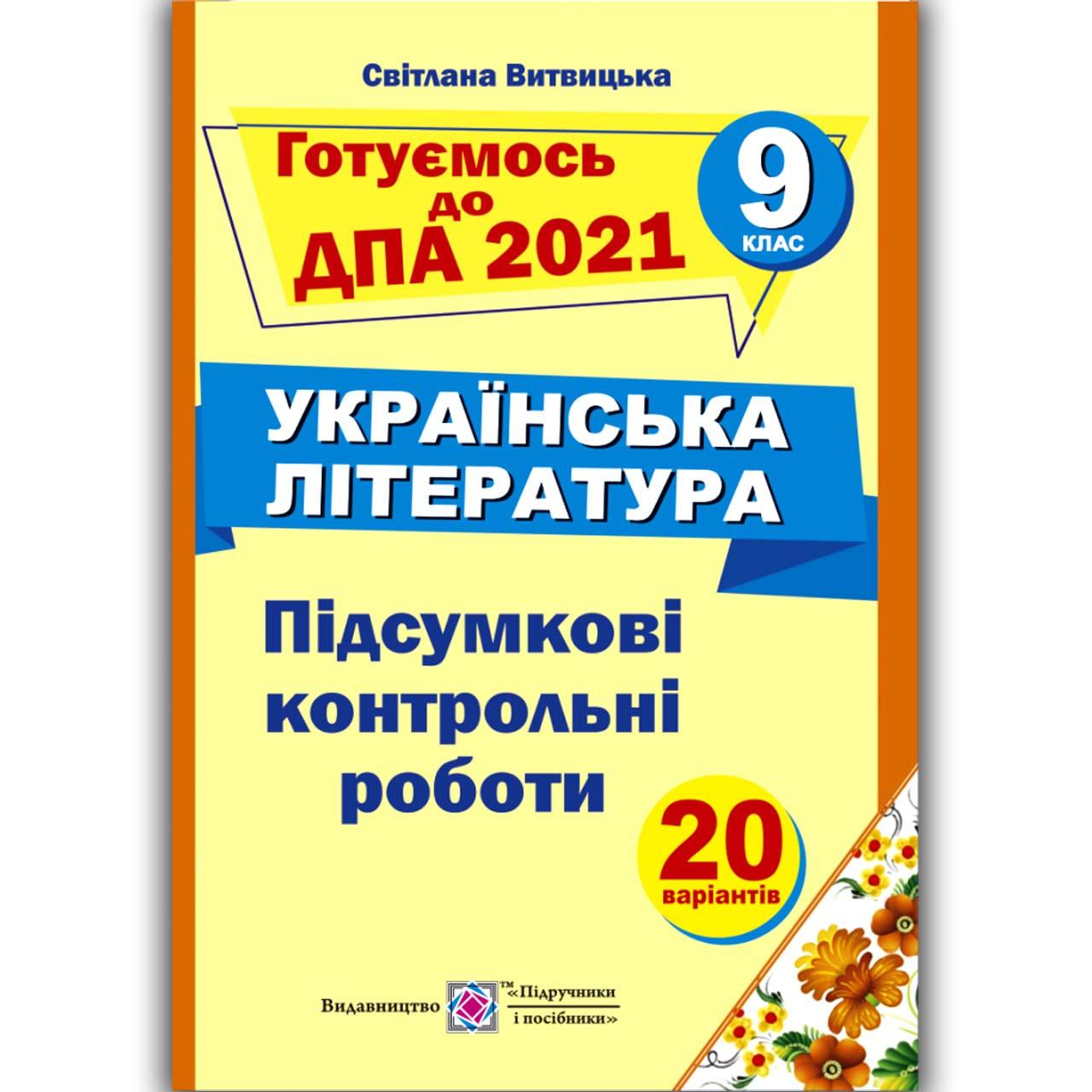 ДПА 9 клас 2021 Українська література Авт: Витвицька С. Вид: Підручники і Посібники