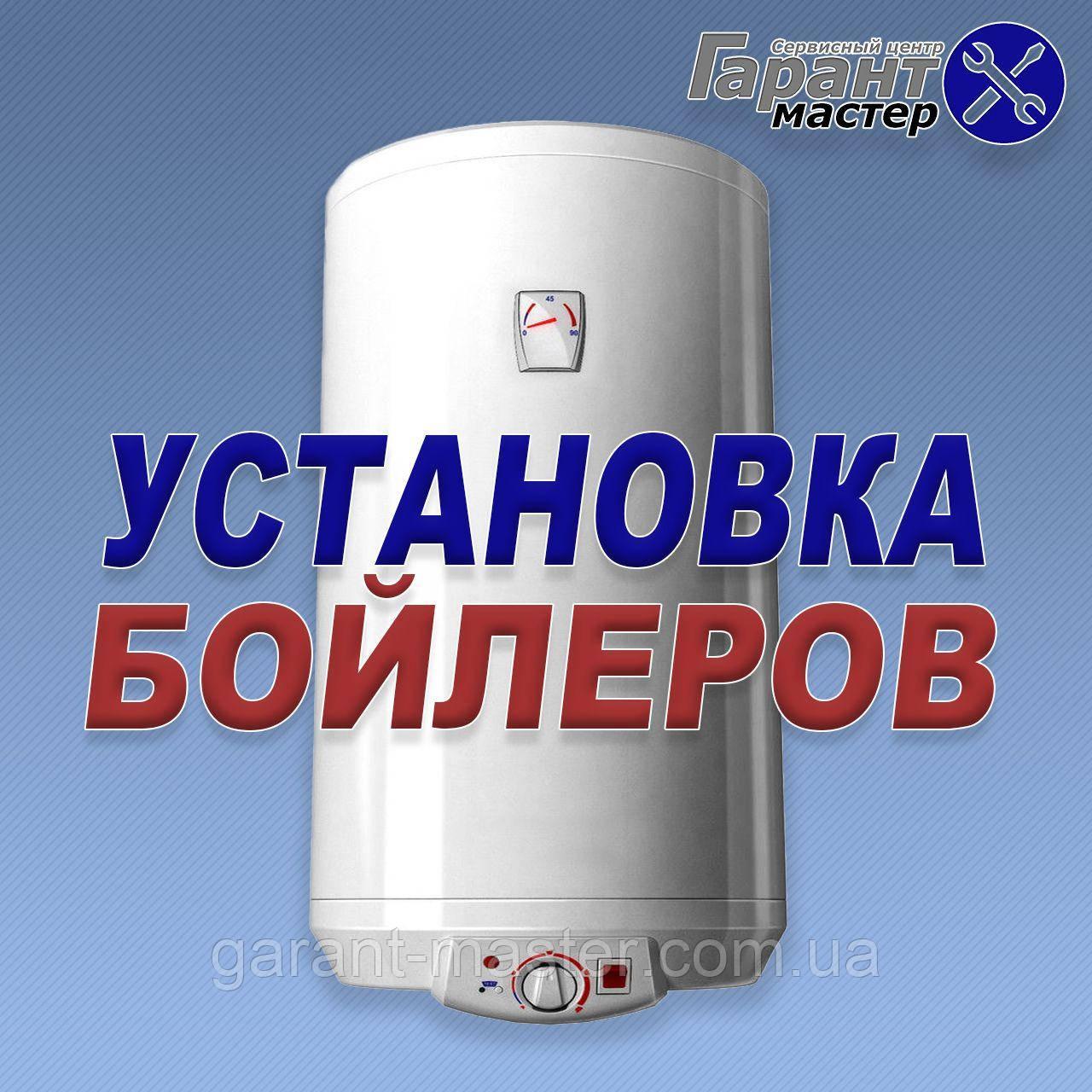 Установка, ремонт бойлеров GARANTERM в Днепропетровске