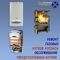 Ремонт газовой колонки, котла ATON в Днепропетровске