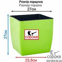 Горшок для цветов квадратный Квадро 27*27см оливковый 14л (Горшок для деревьев пластиковый Алеана Квадро 14л), фото 2