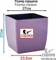 Горшок для цветов Алеана Квадро 27*27см фиолетовый 14л (Горшок для цветов пластиковый Алеана Квадро 14л), фото 2