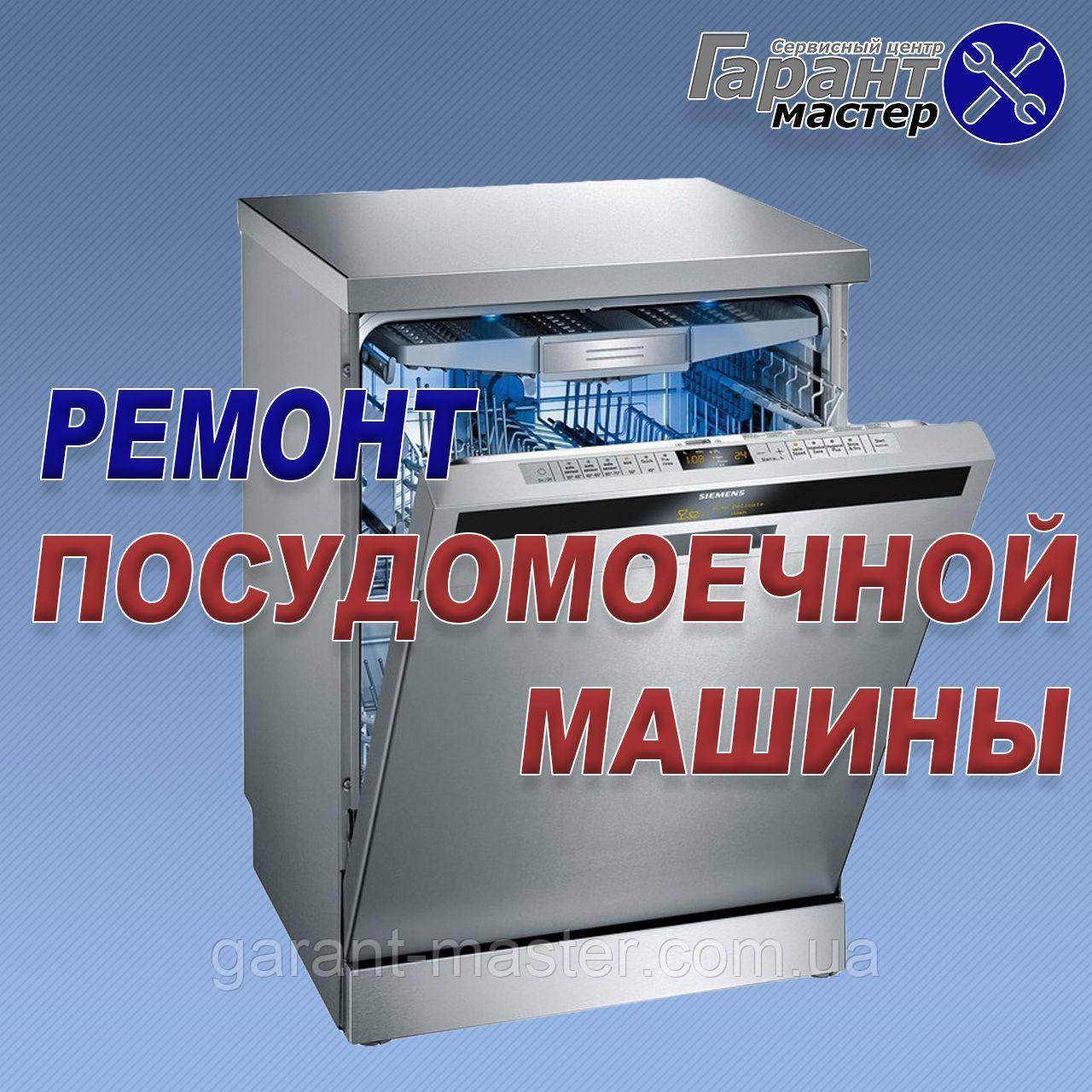 Ремонт посудомоечных машин ELECTROLUX в Днепропетровске