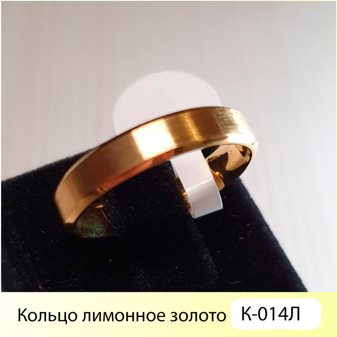 Кільце лимонне золото К-014Л