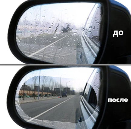 Защитная пленка Антидождь на боковые зеркала автомобиля 100*145 MM, фото 2