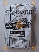 Тент на авто седан Polyester XL 535х178х120см (пр-во STANDARD) (накидка на авто) 49051051510