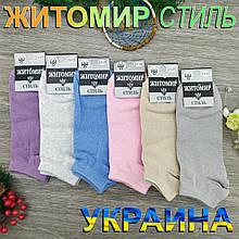 Носки женские короткие демисезонные Житомир СТИЛЬ 23-25 ассорти 20010591