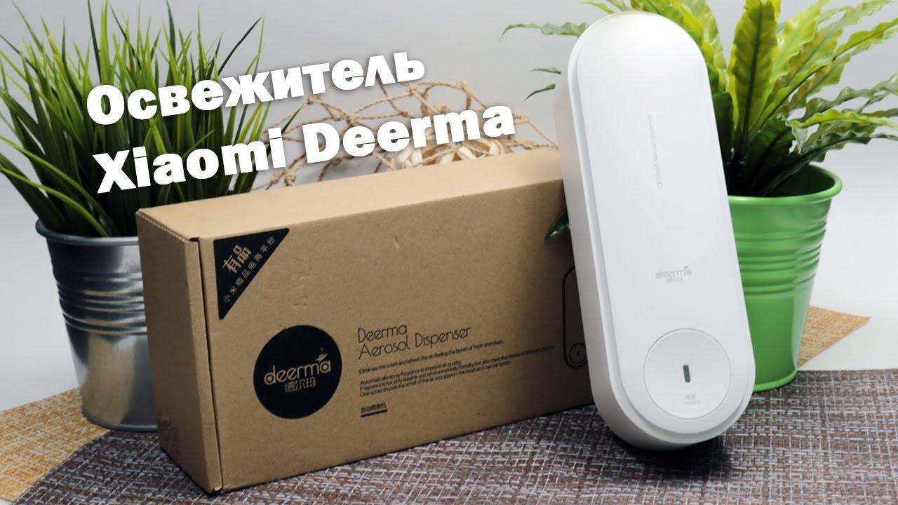 Автоматический ароматизатор воздуха Xiaomi Deerma Automatic Aromatherapy Humidifier AVE