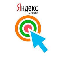 Размещение контекстной рекламы в поисковике Яндекс