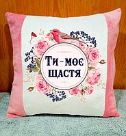"""Подушка с надписью """"Ты- моё счастье"""", подарочная декоративная подушка"""