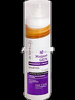 Шампунь для волос (Восстановление и питание) - Dr.Sante Silk Care Shampoo 250мл.
