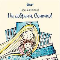 Книга для дітей На добраніч, Сонечко! Галина Будилова